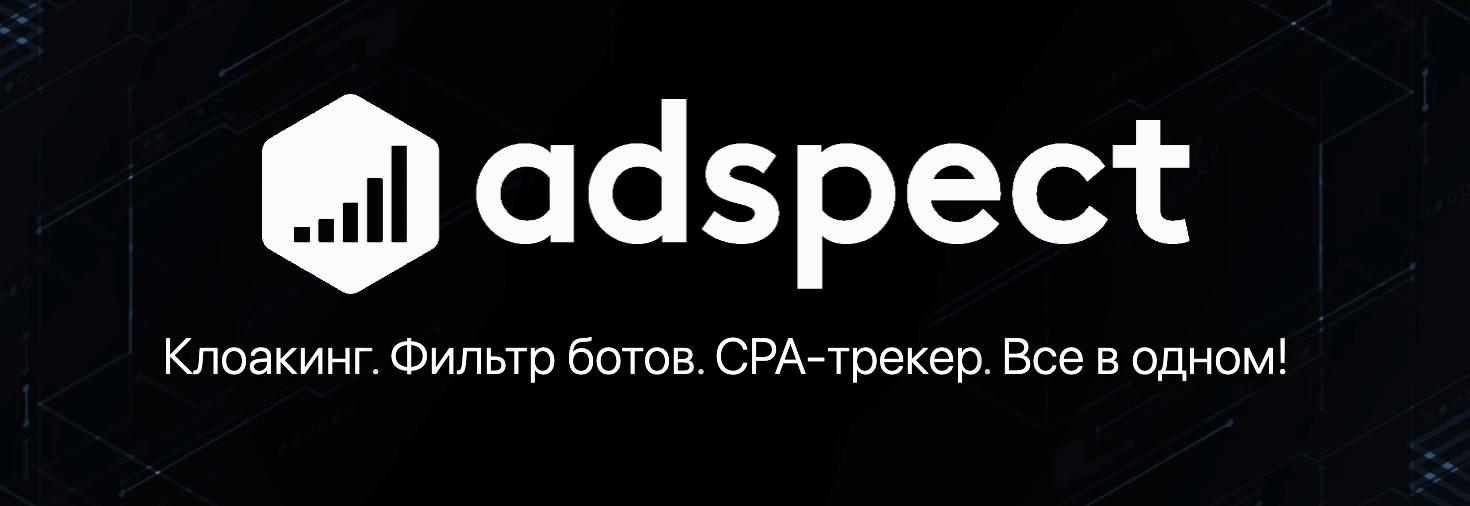 adspect трекер