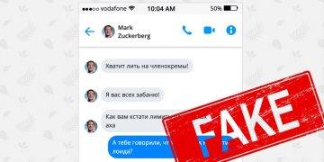 Создаем фейк переписки Телеграм, Whatsapp и др.