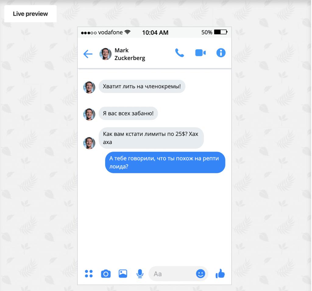 пример фейковой переписки в messenger