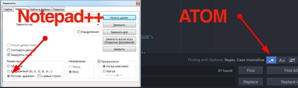 настройки notepad ++ и atom