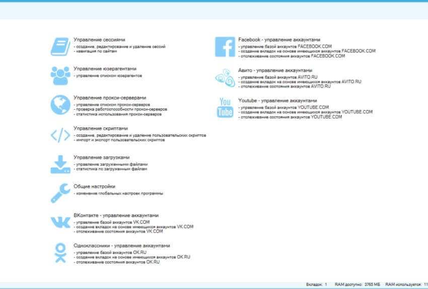 samara антидетект браузер