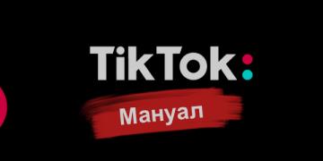 TikTok Ads 2021 – Запуск, правила и решение проблем