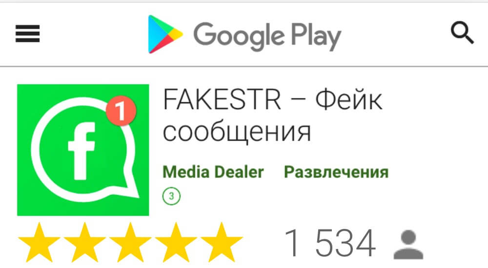 fakestr – фейк чаты, переписки, скриншоты