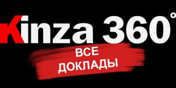 KINZA 360 – Все доклады спикеров