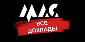 Moscow Affiliate Conference 2021 – все доклады спикеров
